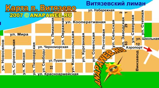 и карта Анапы с улицами